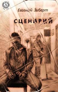 Cover Сценарий