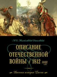 Cover Описание Отечественной войны в 1812 году