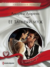 Cover Ее тайный муж