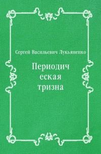 Cover Periodicheskaya trizna (in Russian Language)