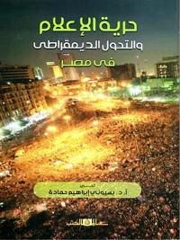 Cover حرية الإعلام والتحول الديمقراطي في مصر
