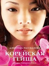 Cover Корейская гейша. История Екатерины Бэйли