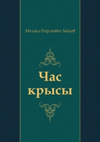 Cover CHas krysy (in Russian Language)