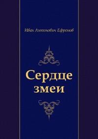 Cover Serdce zmei (in Russian Language)