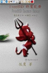 Cover FreeBSD群魔亂舞
