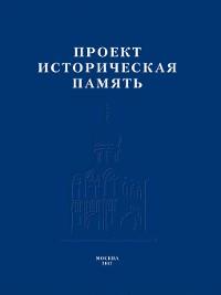 Cover Проект «Историческая память»