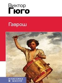 Cover Гаврош