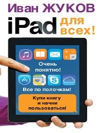 Cover iPad для всех!