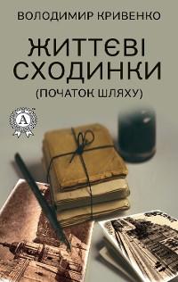Cover Життєві сходинки (Початок шляху)