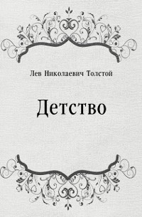 Cover Detstvo (in Russian Language)