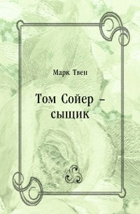 Cover Tom Sojer - sycshik (in Russian Language)