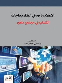 Cover الإعلام ودوره في الوفاء بحاجات الشباب في مجتمع متغير