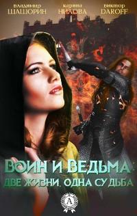 Cover Воин и Ведьма: две жизни, одна судьба