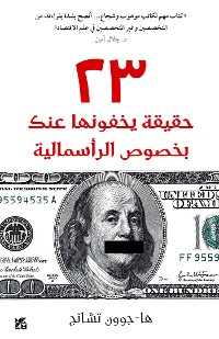 Cover 23 Things They Don't Tell You About Capitalism Arabic