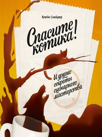 Cover Спасите котика! И другие секреты сценарного мастерства