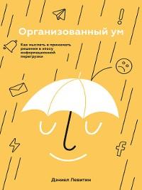 Cover Организованный ум