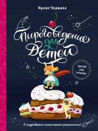 Cover Пироговедение для детей