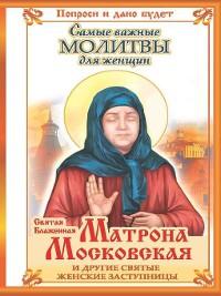 Cover Святая блаженная Матрона Московская и другие святые женские заступницы. Самые важные молитвы для женщин