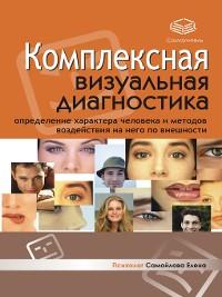 Cover Комплексная визуальная диагностика