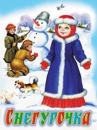 Cover Снегурочка