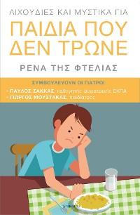 Cover Lixoudies kai Mystika gia Paidia pou den Trone: (Greek