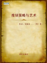 Cover 推销策略与艺术 (Selling Strategies and Arts)