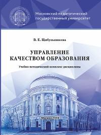 Cover Управление качеством образования