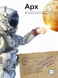 Cover Арх