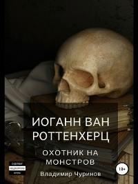 Cover Иоганн ван Роттенхерц – охотник на монстров