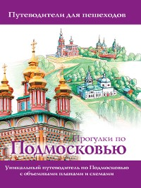 Cover Прогулки по Подмосковью