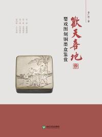 Cover 欢天喜地:婴戏图刻铜墨盒鉴赏