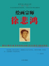 Cover XU Beihong, the Founding Figure of Modern Chinese Painting
