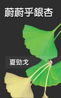 Cover The Exuberant Ginkgo Tree