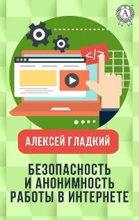 Cover Безопасность и анонимность работы в Интернете