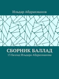Cover Сборник баллад. 13 баллад Ильдара Абдрахманова