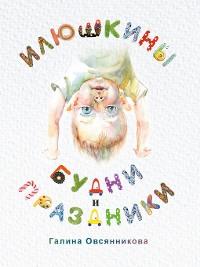 Cover Илюшкины будни и праздники