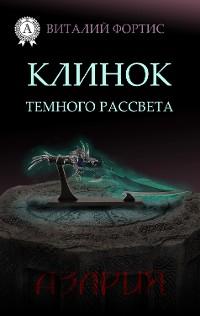 Cover Клинок темного рассвета