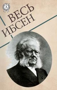 Cover Весь Ибсен
