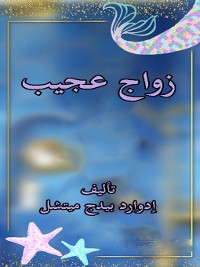 Cover زواج عجيب