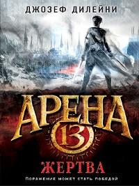 Cover Арена 13. Жертва