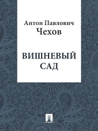 Cover Cherry Orchard