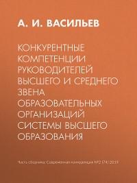 Cover Конкурентные компетенции руководителей высшего и среднего звена образовательных организаций системы высшего образования