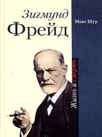 Cover Зигмунд Фрейд. Жизнь и смерть