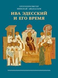 Cover Ива Эдесский и его время