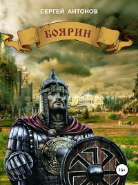 Cover Боярин