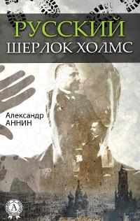 Cover Русский Шерлок Холмс