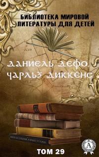 Cover Даниель Дефо, Чарльз Диккенс. Том 29 (Библиотека мировой литературы для детей)