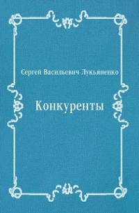 Cover Konkurenty (in Russian Language)