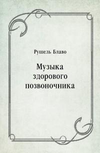 Cover Muzyka zdorovogo pozvonochnika (in Russian Language)