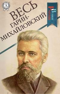 Cover Весь Гарин-Михайловский